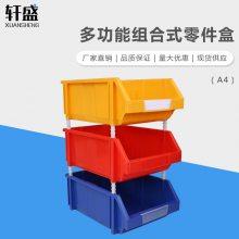 轩盛 A4组合式零件盒 组合式零件盒塑料盒周转盒五金工具盒组立式物料盒螺丝收纳盒小号