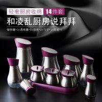 谜家/MYKEA 不锈钢调味储物十四件套超值大礼包B9521