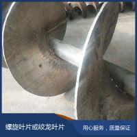 厂家直销不锈钢绞龙叶片 螺旋输送机转子 304不锈钢叶片