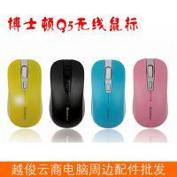 博士顿简尚Q5无线鼠标2.4G无线鼠标笔记本无线鼠标时尚 批发