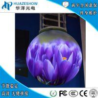 直径2米3米4米5米6M户外P8防水LED球形显示屏 地球仪显示屏