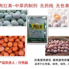 增加蛋壳颜色改善蛋壳质量的药