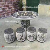 石桌石凳庭院摆放 天青石户外天然石头桌公园石桌子