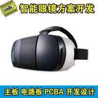 智能眼镜方案开发3D蓝牙耳机电话产品研发wifi蓝牙芯片主板电路板