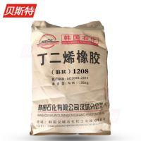 BR/韩国石化/1208 顺丁橡胶BR1208 丁二烯橡胶 BR 1208混炼胶用
