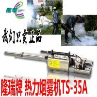 低价包邮 隆瑞牌TS-35A热力烟雾机 不锈机身易操作 质量保证