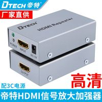 帝特DT-7042 HDMI信号放大器 HDMI延长器中继器 高清HDMI信号放大