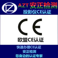 CE认证快速办理-充电器CE认证怎么做、费用需要多少钱