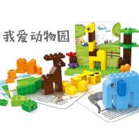 万格新品儿童科普DIY益智玩具 我爱动物园大颗粒拼插积木541