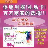100元网络云电话软件卡厂家 话费促销卡 手机活动话费赠品充值卡