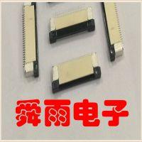 连接摄像头模组专用排座子FFC/FPC 24P 0.5MM间距下接 翻盖式