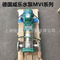 促销德国威乐水泵MVI410立式多级离心泵WILO空气能循环泵上海供应