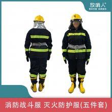放哨人02款消防灭火防护服 消防战斗服五件套