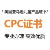 亚马逊儿童拉杆箱书包 CPC认证费用及检测标准