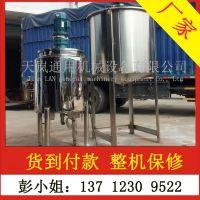 白乳胶/水性涂料胶水生产设备工业洗涤剂搅拌机 不锈钢液体搅拌机