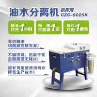 洛阳信成SFX中小型数控机床和加工中心专用油水分离机无任何耗材带有定时功能
