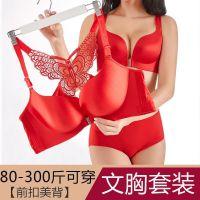 前扣无钢圈加肥加大码大胸聚拢文胸薄款大红色本命年内衣胖女套装