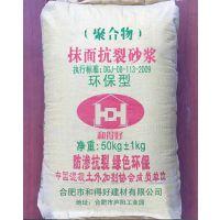 合肥抹面抗裂混合砂浆