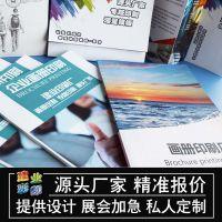 定制广告设计服装宣传单画册 企业宣传画册设计图册印刷 铜版纸烫金工艺
