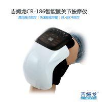 吉姆龙CR-186智能电热膝关节按摩仪 高档礼品装
