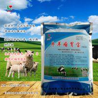 厂家直销牛羊瘤胃宝 牛羊孕期专用产品 微生物制剂