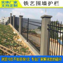 三亚园林景观围栏网现货 工厂围墙护栏 海口市政隔离栅栏 海南锌钢护栏厂家