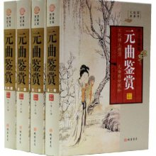 元曲鉴赏(全4册)马博 线装书局