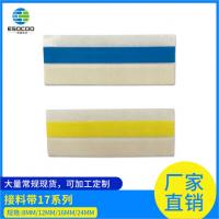 上海一电通厂家直销SMT贴片机专用17系列边定位接料带蓝色单面电子元器件接料胶片8mm