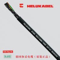 德国和柔电缆JZ-600 数码芯柔性控制电缆 Helukabel