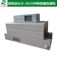 东莞依利达标准型英德热缩膜包装机ELD-2615W可定制款PE网带式封口机