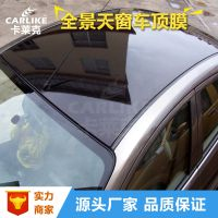卡莱克三层加厚汽车仿全景天窗膜高亮黑色车身改色膜车顶膜黑顶膜