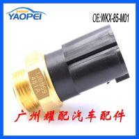 大众宝来捷达王三角3插水温传感器WKX-85-M01  WKX85M01