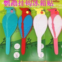 日韩可爱动物系列~鹦鹉造型PVC软胶冰箱贴随意弯曲挂钩 创意家饰
