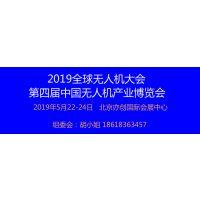 2019全球无人机大会 第四届中国无人机产业博览会