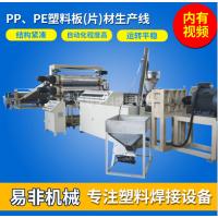 PP板材挤出生产线设备 PE板材设备塑料片材生产线