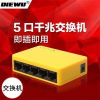DIEWU 5口迷你千兆交换机 家用四口交换器网线分线器分流网络监控