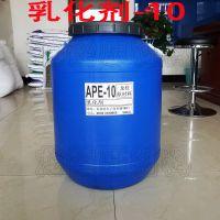 乳化剂 APE-10 乳化剂-10