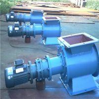 中冶厂家直销 不锈钢旋转阀 关风机 电动卸灰阀 排灰送风给料装置