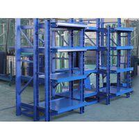 重型抽屉式模具架模具货架标准三各四层模具架模具架厂家