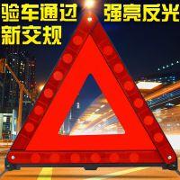 汽车三角架警示牌故障危险停车牌车载用灭火器反光三脚架年检标志