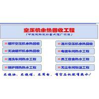 广东安全实用空压机余热回收装置XLD-2000 产热水量1.75吨每时