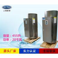 厂家直销蓄水式热水器N=455L V=20kw 热水炉