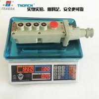 推荐腾达LA5817系列防爆电动葫芦按钮 防爆电动按钮