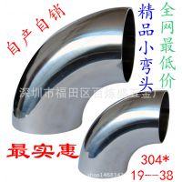 大量供应304不锈钢圆弯头 90°卫生级焊接弯头 价低质优 厂家直销