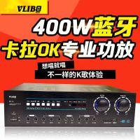 VLlB专业KTV卡包音箱功放 家用会议卡拉OK大功率蓝牙功放机