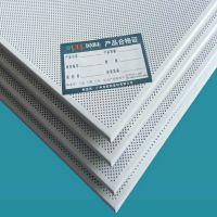 冲孔铝方板铝天花板集成吊顶扣板天花铝扣板300*300  600*600