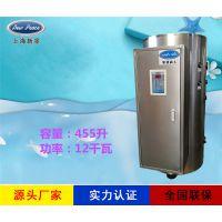 厂家直销贮水式热水器N=455L V=12kw 热水炉