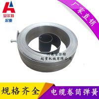 机械式电缆卷筒弹簧 1.6*80*16.4弹力电缆卷筒发条簧