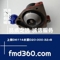 广元市进口挖掘机配件上柴D6114水泵D20-000-32+B
