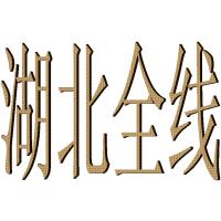 温州龙湾乐清到湖北武汉襄阳十堰荆州宜昌货运直达专线物流公司